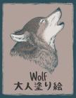 大人塗り絵 Wolf: 狼大人塗り絵ストレス解消の Cover Image