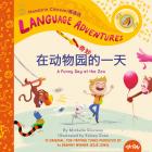 Zài Dòng Wù Yuán Qí Miào de Yī Tiān (a Funny Day at the Zoo, Mandarin Chinese Language Edition) Cover Image