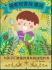 搜索和寻找差异的孩子们的挑战书: 孩子们 Cover Image
