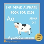 A Greek Alphabet Book For Kids: Language Learning Gift Picture Book For Toddlers, Babies & Children Age 1 - 3: Pronunciation Guide & Matching Game Pag Cover Image