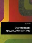 Философия традиционали&# Cover Image