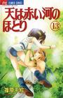 Red River, Vol. 13 Cover Image