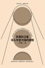失落的卫星:深入中亚大陆的旅程 Cover Image