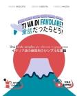 TI VA DI FAVOLARE? - una favola semplice per allenarsi in giapponese / 童話だったらどう?・ Cover Image