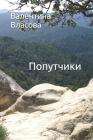 Попутчики Cover Image