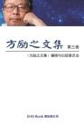 Fang Li-Zhi Collection (Vol 3): 方励之文集(三:全六卷) Cover Image
