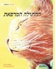 The Healer Cat (Hebrew ): Hebrew Edition of The Healer Cat Cover Image