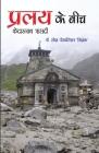 Pralay Ke Beech Cover Image