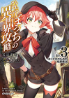 Loner Life in Another World (Light Novel) Vol. 3 Cover Image