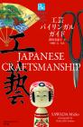 Japanese Craftsmanship Cover Image