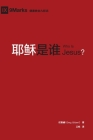 耶稣是谁 (Who is Jesus?) (Chinese) Cover Image