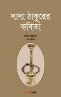 Dada Thakurer Kobita (দাদা ঠাকুরের কবিতা) Cover Image