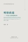 明察政道 (Explaining Power with Political Science) Cover Image