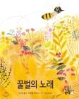 The Honeybee Cover Image