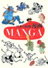 Manga: The Pre-History of Japanese Comics Cover Image