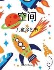 空间儿童涂色书: 适合4-12岁儿童的着色和活动 Cover Image
