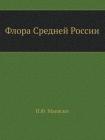 Флора Средней России. Flora of Central Rus Cover Image