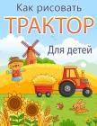 Как нарисовать трактор: К Cover Image