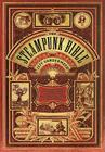 The Steampunk Bible: An Illustrated Guide to the World of Imaginary Airships, Corsets and Goggles, Mad Scientists, and Strange Literature Cover Image