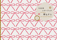 100 Papers with Japanese Patterns: Designed by 12 Japanese Artists Cover Image