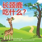 What Do Giraffes Eat? (Mandarin Version) Cover Image