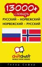 13000+ Russian - Norwegian Norwegian - Russian Vocabulary Cover Image