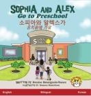 Sophia and Alex Go to Preschool: 소피아와 알렉스가 유치원에 가요 Cover Image