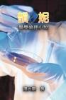 韻妮:醫學倫理小說: René Cover Image