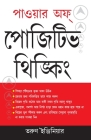 Power of Positive Thinking Bengali Cover Image