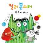 The Colour Monster Goes to School: Perfect Book to Tackle School Nerves Cover Image