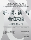 Read, Write, Recite Hebrew (Chinese Edition): A Beginner's Guide to the Hebrew Alphabet Cover Image