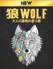狼 大人の動物の塗り絵 Wolf: 狼ストレス解消ӗ Cover Image
