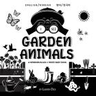 I See Garden Animals: Bilingual (English / Korean) (영어 / 한국어) A Newborn Black & White Baby Book (High-Con Cover Image