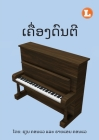 Musical Instruments (Lao edition) / ເຄື່ອງດົນຕີ Cover Image