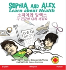 Sophia and Alex Learn about Health: 소피아와 알렉스가 건강에 대해 ዑ Cover Image