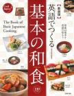 The Book of Basic Japanese Cooking (Cool Japan) Cover Image