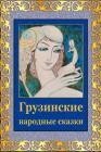 Gruzinskie Narodnye Skazki Cover Image