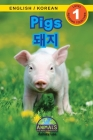 Pigs / 돼지: Bilingual (English / Korean) (영어 / 한국어) Animals That Make a Difference! (Engaging R Cover Image