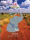 大象着色和剪纸技巧活动手册: 一本有趣的 Cover Image