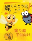 子供のための蝶々のてんとう虫の蜂の着ഋ Cover Image