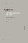 大地呻吟: 中国基层政权运作现状的观察与 Cover Image