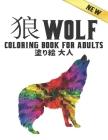 狼塗り絵 大人 Coloring Book for Adults Wolf: 狼ストレス解消の| Cover Image