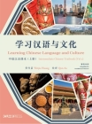 Learning Chinese Language and Culture: Intermediate Chinese Textbook, Volume 1 Cover Image