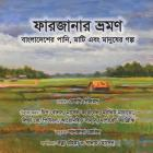 Farzana's Journey: A Bangladesh Story of the Water, Land, and People Cover Image