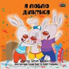 I Love to Share: Ukrainian Edition (Ukrainian Bedtime Collection) Cover Image
