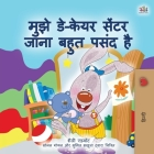 I Love to Go to Daycare (Hindi Children's Book) (Hindi Bedtime Collection) Cover Image