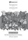 BABADADA black-and-white, Russian (in cyrillic script) - bosanski jezik, visual dictionary (in cyrillic script) - slikovni rječnik: Russian (in c Cover Image
