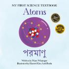 Atoms (English/Bengali) Cover Image
