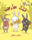 The Rabbits' House: (Level 7) (Collins Big Cat Arabic) Cover Image