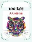 100 動物 ⼤⼈の塗り絵: ライオン、ゾウ、犬、 Cover Image